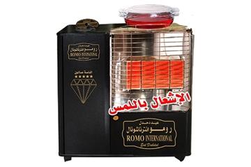Picture of صوبة رومـــــو انترناشونال الماسة 4 شعلات